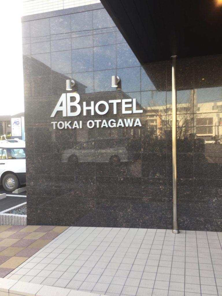 ABHotel