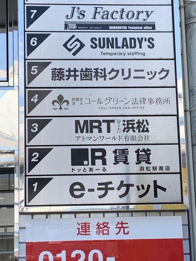 MAT浜松