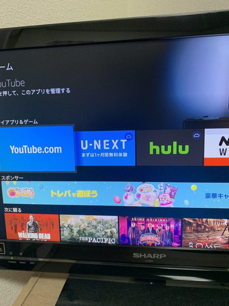 ファイヤーTV