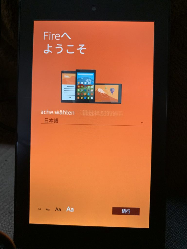 Fireタブレット7 4