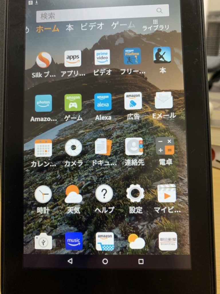 Fireタブレット7 5