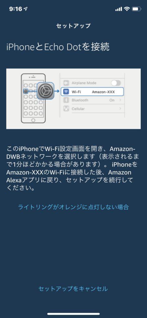 Alexaアプリ2