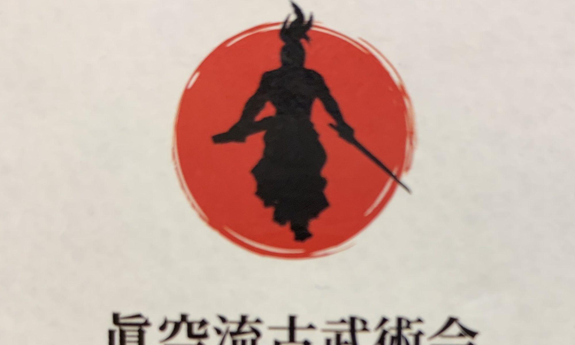 眞空流古武術会