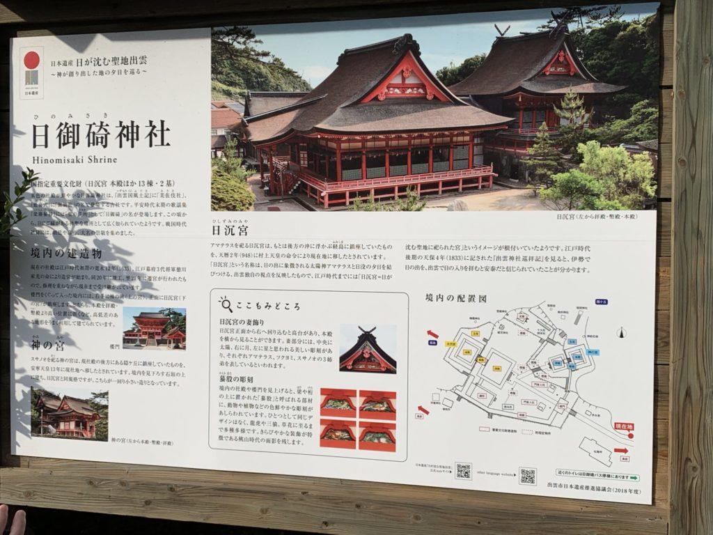 日御碕神社4