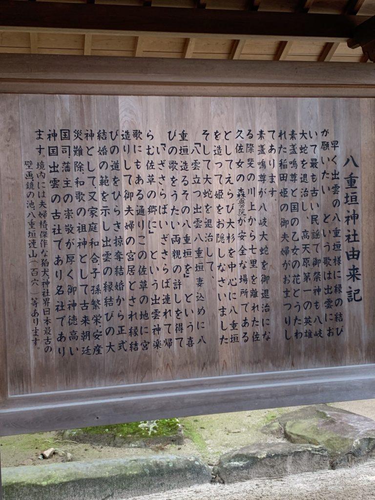 八重樫神社看板