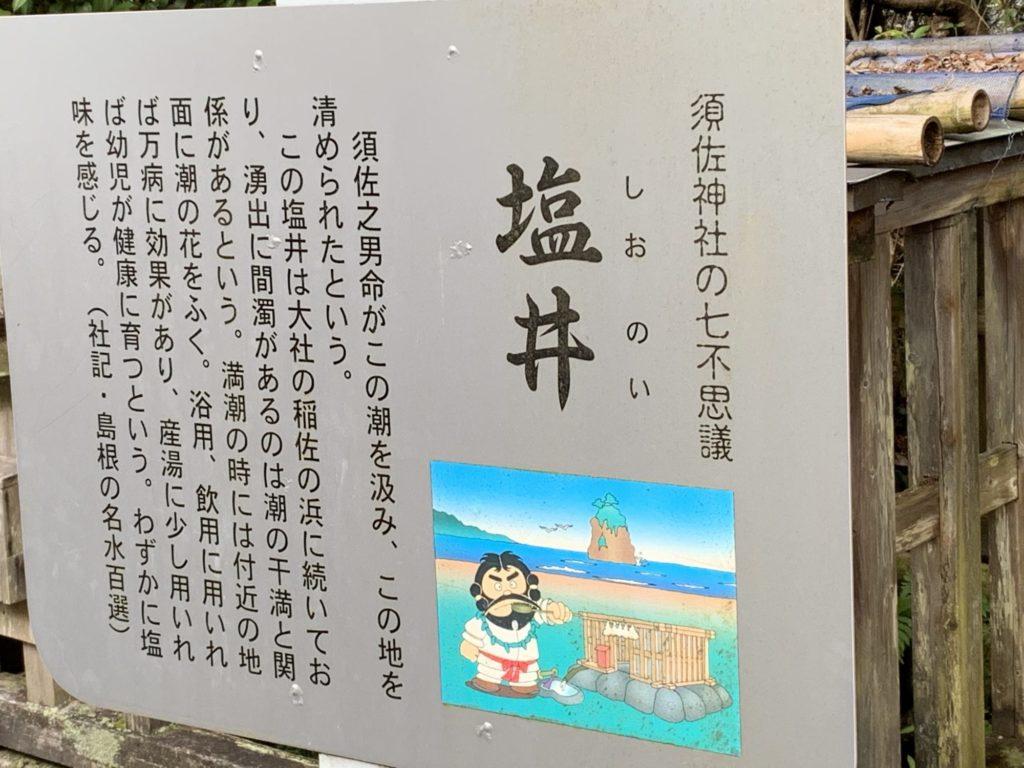 須佐神社14