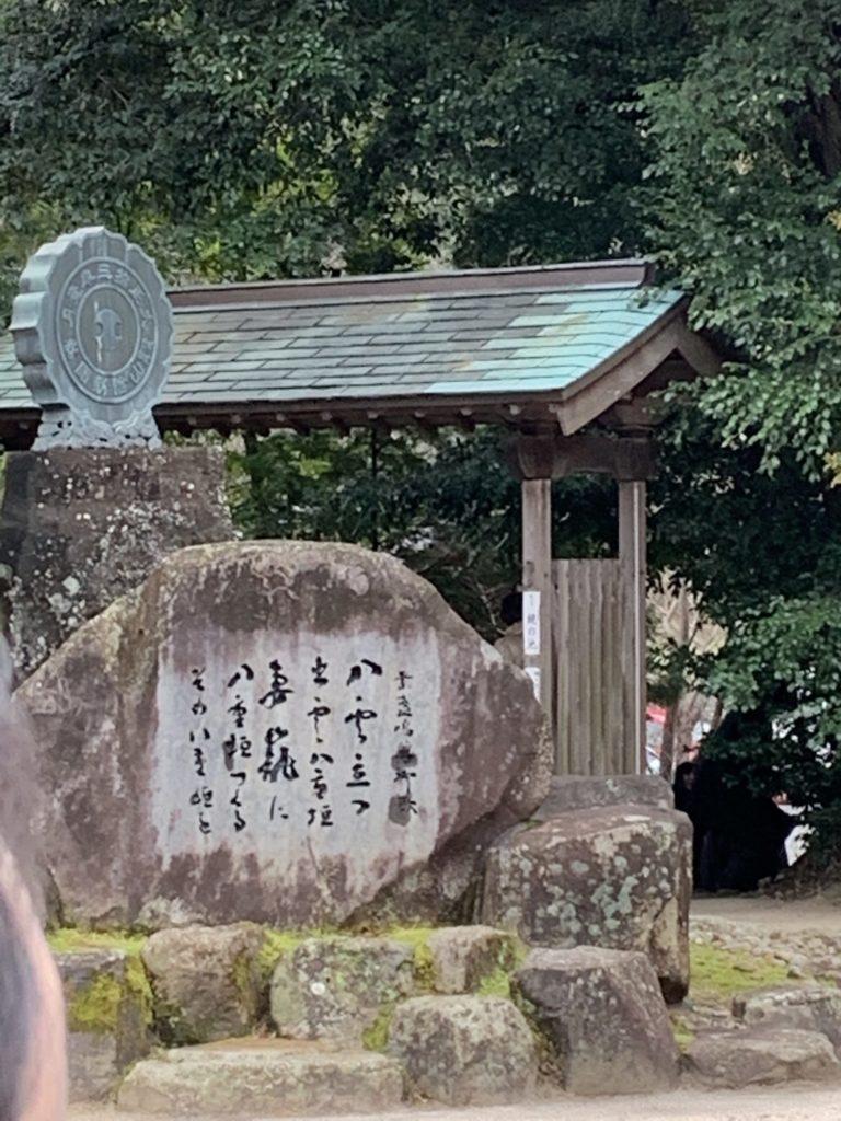 八重垣神社4