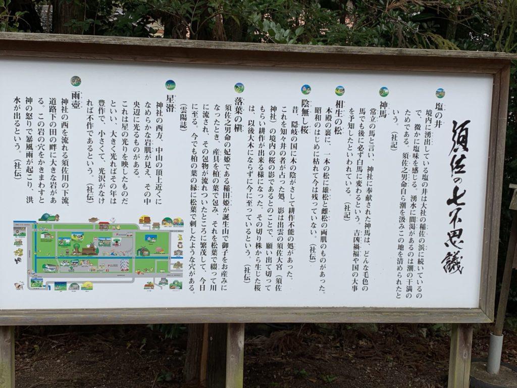 須佐神社13
