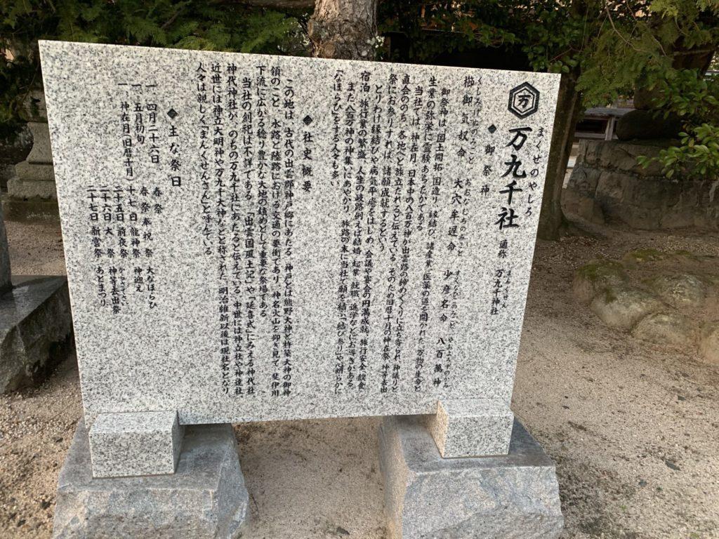 万九千神社11