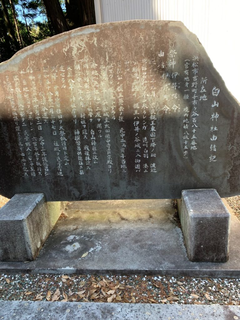 白山神社⑤