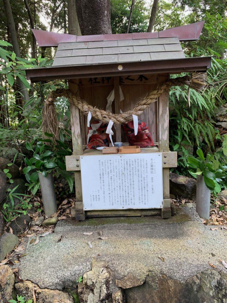 木の葉神社1