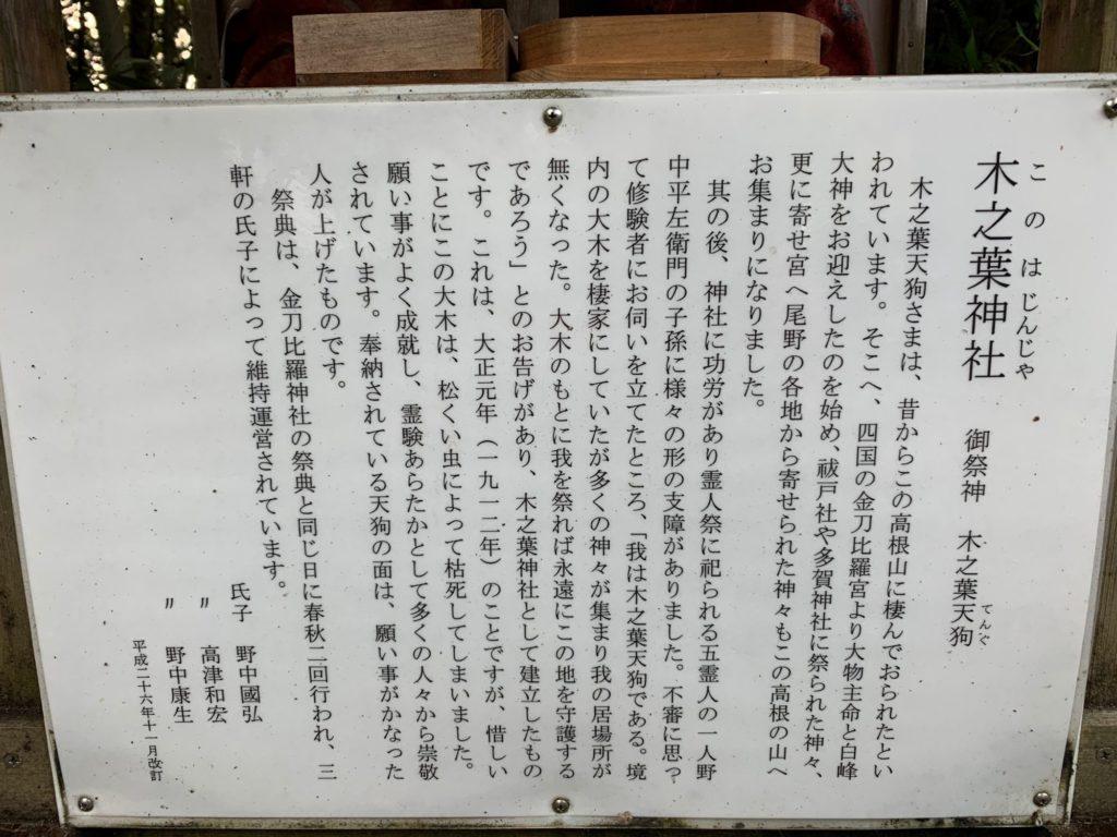 木之葉神社2