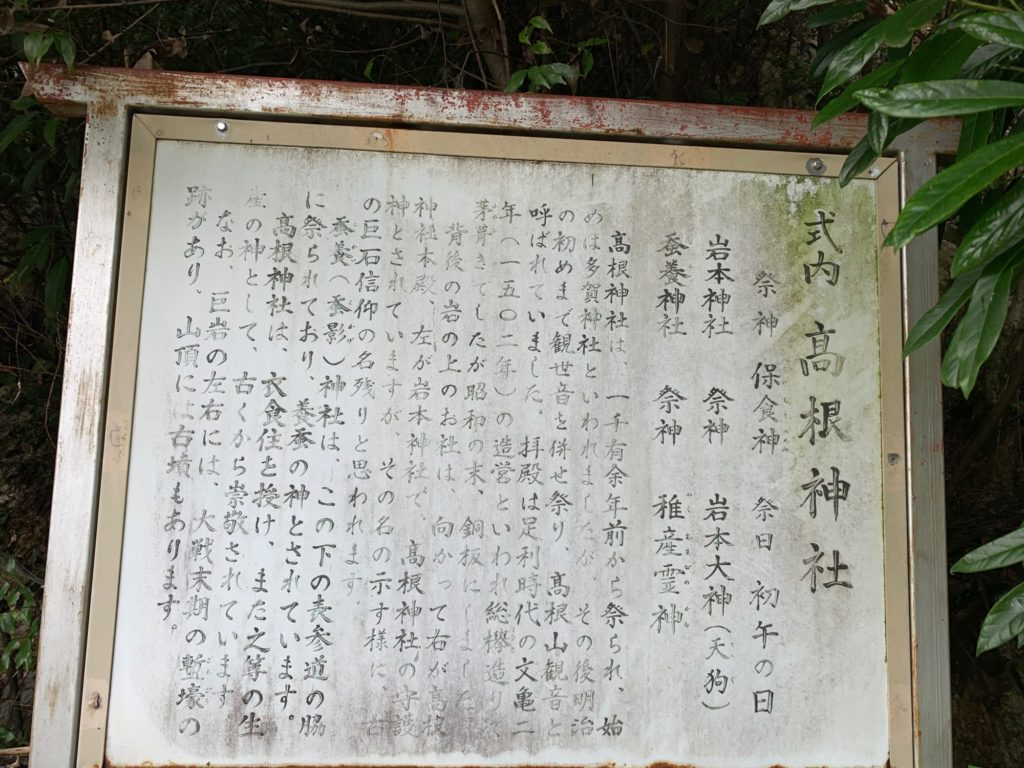 高根神社4