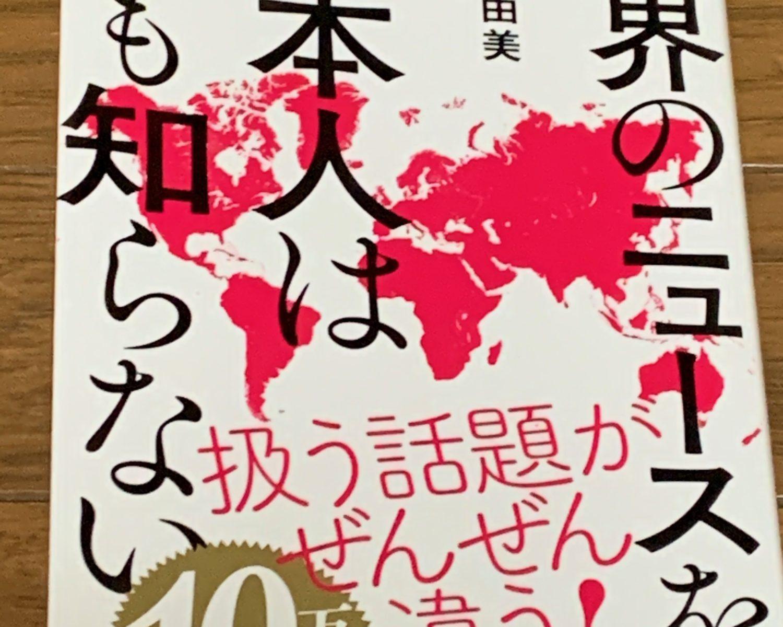 世界のニュースを日本人は知らない